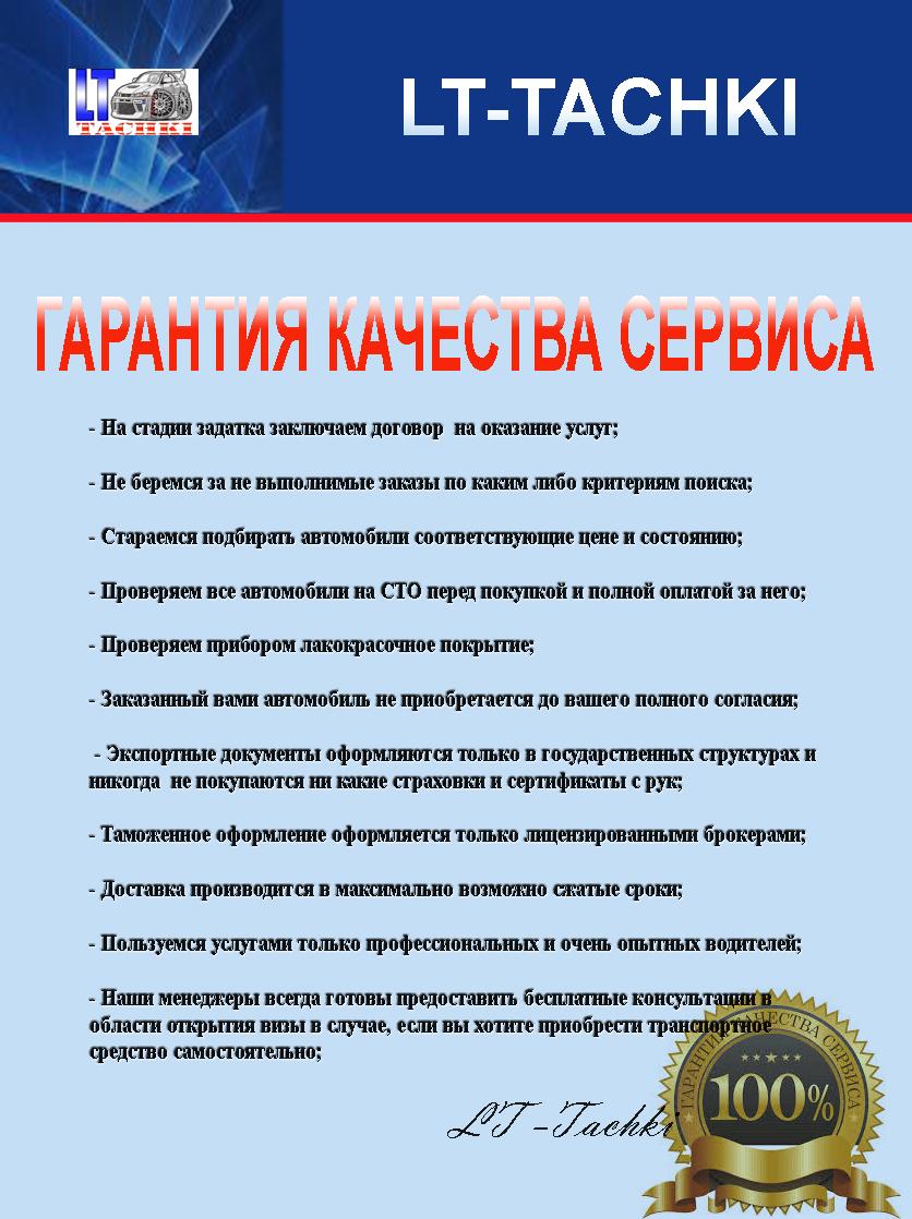 garantii-lt-tachki